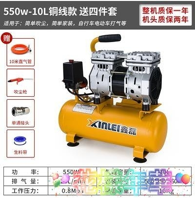 空壓機 鑫磊氣泵空壓機小型220v便攜式高壓無油靜音空氣壓縮機打氣泵家用 2021新款