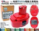 ✚久大電池❚ 牧田 Makita 電動工具電池 MAK 1822 PA18 6936FD 18V 2000mAh