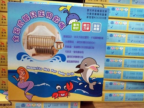【TwinS伯澄】 高級嬰兒床蚊帳.熱賣商品《加大》