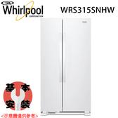 【Whirlpool惠而浦】740L 對開門冰箱  WRS315SNHW 送基本安裝