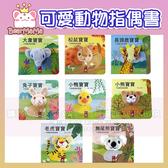 可愛動物指偶書 長頸鹿寶寶/小熊寶寶/兔子寶寶/大象寶寶/老虎寶寶/小鴨寶寶 風車出版