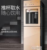 落地型飲水機 立式家用節慧溫熱雙門辦公室迷你型製冷開水機JD 220V 智慧e家