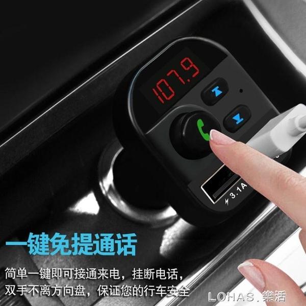 現貨即出  車載MP3藍芽播放機接收器免提電話汽車用音樂u盤式點煙器充電器 樂活生活館