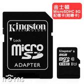 【金士頓MicroSDHC 8G記憶卡(附轉卡)】Norns 手機記憶卡 迷你記憶卡 相機 SD卡 MicroSD卡