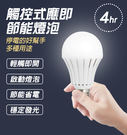 【coni shop】觸控式應急LED省...