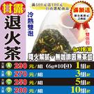 HC01【甘露▪退火茶】6g▪10包/組...