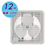 【永信】12吋吸排兩用通風扇(電壓220V) FC-512-2