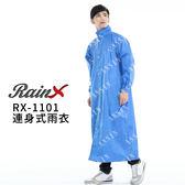 [中壢安信]RainX 全開式雨衣 RX1101 RX-1101 藍色 全開式 一件式 連身式 雨衣