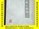 二手書博民逛書店罕見臨癥偶拾Y91138 張天 上海科學技術出版社 出版1979