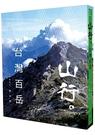山行。台灣百岳...