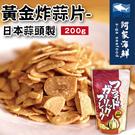 【日本原裝】黃金大蒜片(200g/包)#...