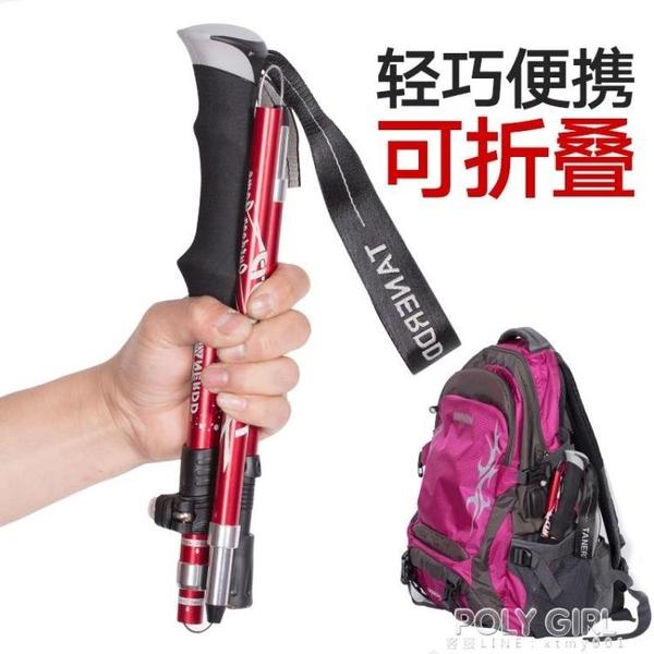 250g超輕登山杖摺疊伸縮手杖女徒步爬山裝備短無碳素戶外拐杖棍男 ATF 夏季狂歡