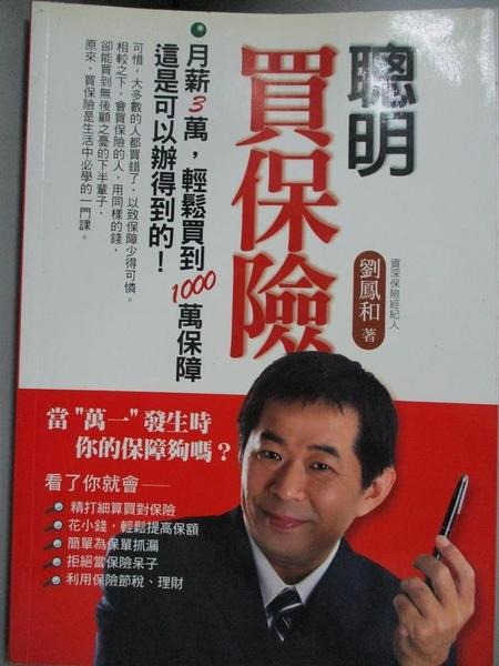【書寶二手書T5/行銷_OFQ】聰明買保險_劉鳳和