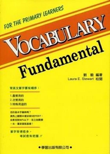 (二手書)Vocabulary Fundamental(書+4CD)修訂版