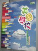 【書寶二手書T2/大學教育_LEY】美國學校是這樣教孩子的--牽牽的美國小學生活_江秀雪