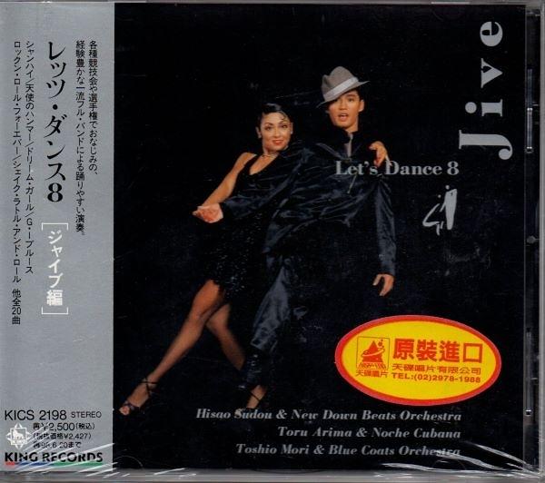 停看聽音響唱片】【CD】Let's Dance 8 Jive