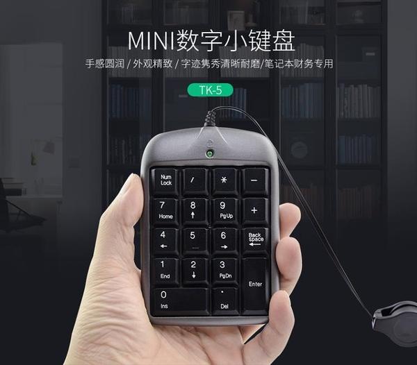 迷你 筆記本數字小鍵盤 財務數字鍵盤 USB伸縮線【八折搶購】