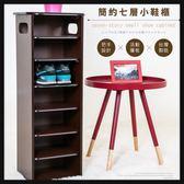 【免運費】七層鞋櫃 七層鞋架 木製鞋櫃 木製鞋櫃 鞋架 鞋櫃 置物架 置物櫃 收納櫃 開放式鞋架