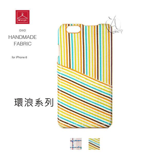 【A Shop】 le hanger 樂衣架 環浪系列 iPhone6S/6 保護殼 共2色