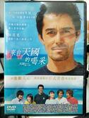 挖寶二手片-Y33-076-正版DVD-日片【來自天國的喝采】-阿部寬 櫻庭奈奈美