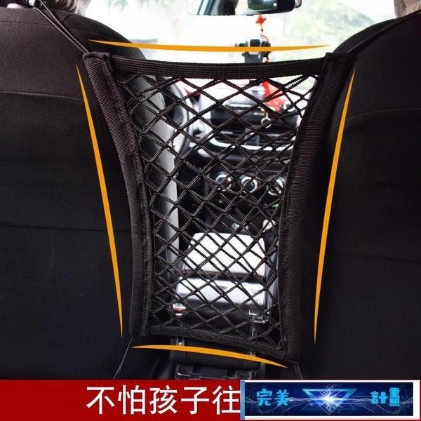 汽車網兜 隔離網車內遮擋汽車座椅間儲物網兜前排通用型收納箱包袋潮牌車載 完美計畫 免運