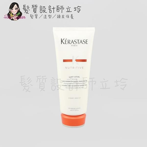 立坽『瞬間護髮』台灣萊雅公司貨 KERASTASE卡詩 皇家鳶尾滋養髮乳200ml HH06