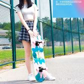 四輪滑板 初學者專業成人四輪公路雙翹青少年男生女生滑板車 AW10414【棉花糖伊人】