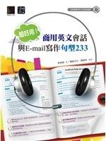 二手書 超好用!商用英文會話與E-mail寫作句型233(附贈精華版隨書小冊子+句 R2Y 9789862016596