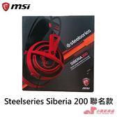 【電競周邊】 微星 MSI 賽睿 西伯利亞 聯名款 Steelseries Siberia 200 電競耳機