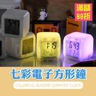 骰子造型 電子鐘 鬧鐘時鐘 方鐘 LED...