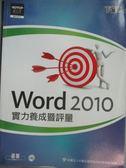 【書寶二手書T6/電腦_ZAE】Word 2010實力養成暨評量_電腦技能基金會