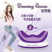 《Dancing Queen》謝金燕姐姐推薦-8字搖擺3D電臀機-con-666(1台)