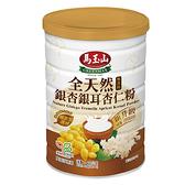 【馬玉山】全天然銀杏銀耳杏仁粉400g 沖泡/穀粉/無添加蔗糖/全素食