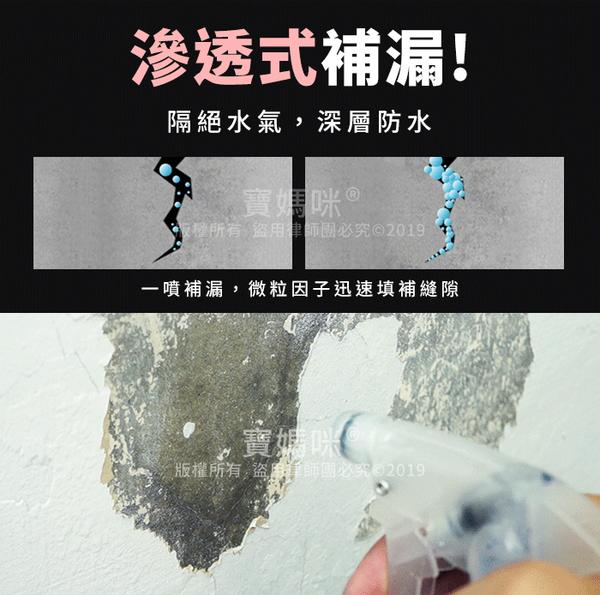 《強效修復!修繕神器》壁癌防水噴霧 牆壁修復 壁癌噴劑 居家整修 牆壁防水 壁癌噴霧