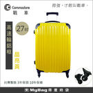 Commodore 戰車 行李箱 亮面 27吋 台灣製造 高速輪鋁框旅行箱 晶亮黃 得意時袋
