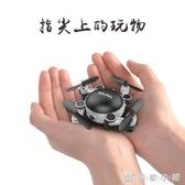 折疊迷你無人機定高航拍高清專業四軸飛行器遙控直升飛機航模玩具 YXS 優家小鋪