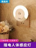 led感應燈 led小夜燈泡家用插電人體自動感應衛生間插座式過道床頭聲控壁燈 夢想生活家
