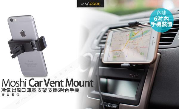 Moshi Car Vent Mount 冷氣 出風口 車載 支架 支援6吋內手機 公司貨