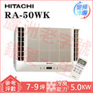 【HITACHI日立】定頻冷專側吹窗型冷氣 RA-50WK *7-9坪*含基本安裝+舊機處理