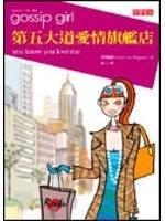 二手書博民逛書店 《gossip girl#2第五大道愛情旗艦店》 R2Y ISBN:9867088042│齊格薩