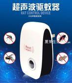 捕蚊神器 電子超聲波驅蚊器家用滅蚊燈防蚊器智能科技驅蟲能手驅趕老鼠蟑螂·夏茉生活