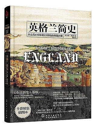 簡體書-十日到貨 R3Y 英格蘭簡史:從公元410年到21世紀的帝國興衰 作者: (英)西蒙·詹金