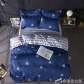 床單 床上用品四件套全棉純棉床單三件套單人宿舍被套 YXS辛瑞拉