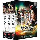 大陸劇 - 蒼穹之昴DVD (全28集/6片/三盒) 田中裕子/殷桃
