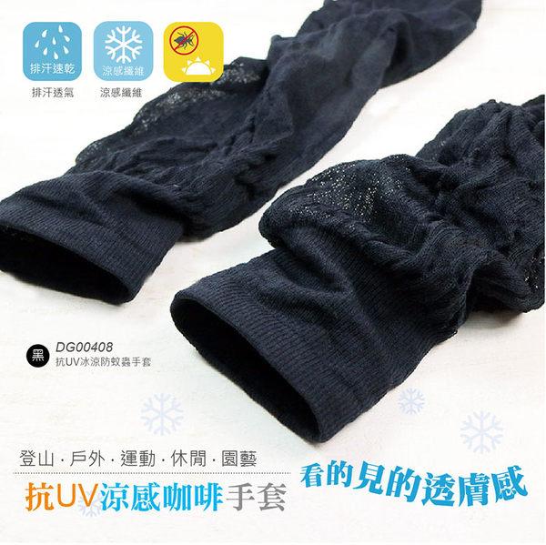 《DKGP408》抗UV涼感防蚊蟲護套 袖套 手套 黑色 單雙 成人款