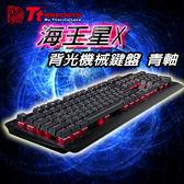 TT 曜越 海王星X 背光機械鍵盤 青軸【加贈軟水壺】