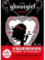 二手書博民逛書店 《鬼女孩(3):Lovesick》 R2Y ISBN:986650347X│譚雅.荷利