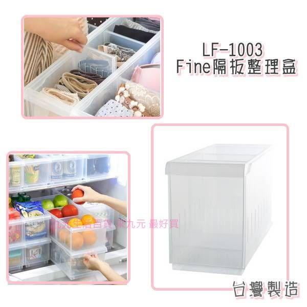 【九元生活百貨】聯府 LF-1003 Fine隔板整理盒 LF1003 收納盒