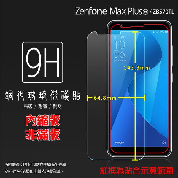 ☆ASUS ZenFone Max Plus (M1) ZB570TL X018D 鋼化玻璃保護貼/高透保護貼/9H/鋼貼/鋼化貼/玻璃膜
