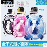 潛水面罩浮潛三寶面鏡全干式成人防霧鼻呼吸管潛水裝備「Chic七色堇」igo